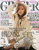 GINGER (ジンジャー) 2014年 01月号 [雑誌]