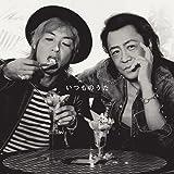 いつものうた(初回生産限定盤)(DVD付)