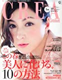 CREA (クレア) 2013年 04月号 [雑誌]