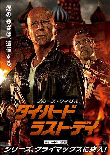 ダイ・ハード / ラスト・デイ [Blu-ray]
