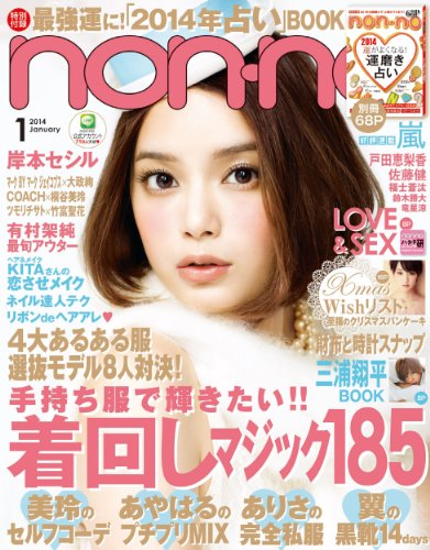 non-no (ノンノ) 2014年 1月号 [雑誌]