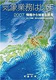 気象業務はいま2007(情報から始まる防災)