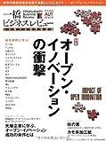 一橋ビジネスレビュー 60巻2号(2012 AUT.―日本発の本格的経営誌 オープン・イノベーションの衝撃