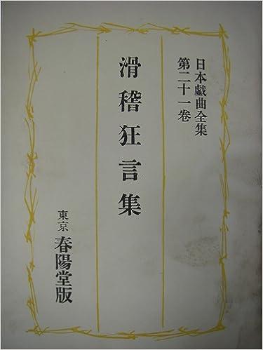 日本戯曲全集