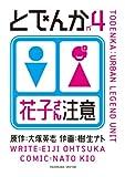 とでんか(4) (カドカワデジタルコミックス)