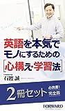 2冊セット英語を本気でモノにするための心構え学習法