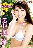 広村美つ美/HONEY [DVD]