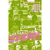 コエキタ! ! VOL.2(DVD) (<DVD>)