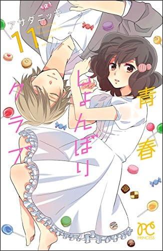 青春しょんぼりクラブ 11 (プリンセス・コミックス)
