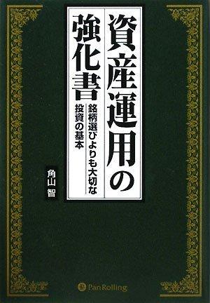 資産運用の強化書 (Modern Alchemists Series No. 70)