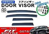 【説明書付】 ホンダ フィット シャトル GG7 GG8 ドアバイザー サイドバイザー /取付金具付
