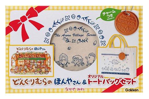 どんぐりむらのほんやさん&オリジナルトートバッグセット (どんぐりむらシリーズ)