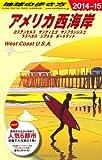 B02 地球の歩き方 アメリカ西海岸 2014~2015 (ガイドブック)