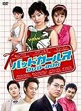 バッドガールズ DVD-BOX