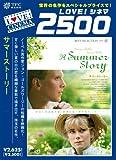 サマーストーリー [DVD]