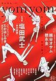 yom yom (ヨムヨム) 2012年 12月号 [雑誌]
