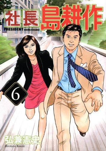 社長 島耕作(6) (モーニングKC)