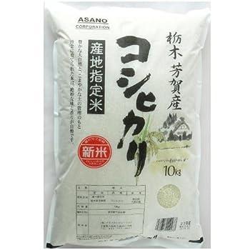 産地指定米 栃木芳賀産 コシヒカリ 10kg×96袋