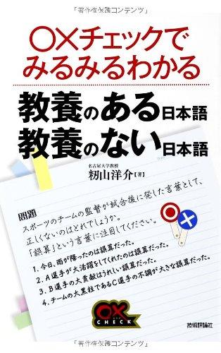教養のある日本語 教養のない日本語 (〇×チェックでみるみるわかる)