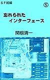 5冊目はパソコン犯罪小説です。