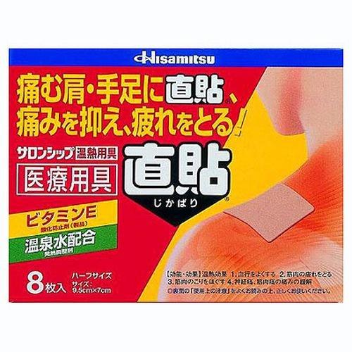 サロンシップ 温熱用具 直貼 ハーフ肩・手・足用(8枚入)