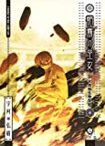 朝霧の巫女(5) (ヤングキングコミックス)