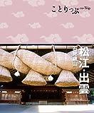 ことりっぷ 松江・出雲 石見銀山