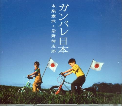 中古CD/木梨憲武+忌野清志郎/ガンバレ日本