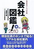 会社図鑑!2010 地の巻—業界別会社の正体