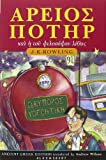 img - for Harry Potter and the Philosopher's Stone (Book 1): Ancient Greek Edition book / textbook / text book