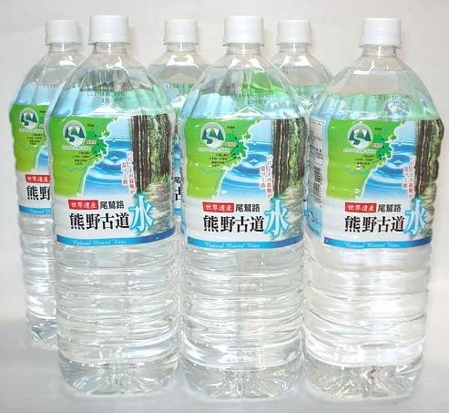 熊野古道水 2L×12本