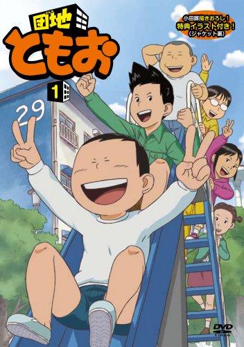 団地ともお (1) [DVD]