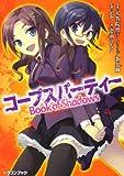 コープスパーティー  Book of Shadows (富士見ドラゴン・ブック)