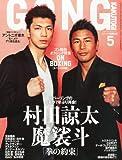 GONG(ゴング)格闘技 2014年5月号