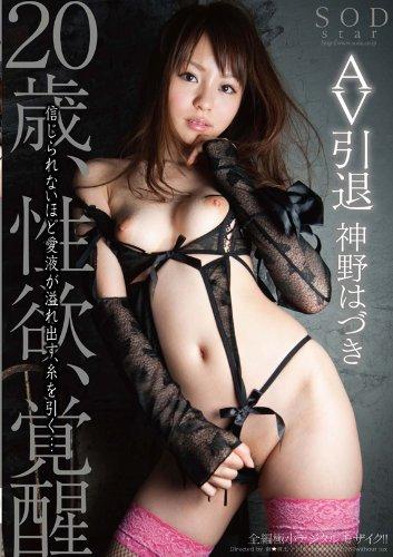 神野はづき 20歳、性欲、覚醒 [DVD]