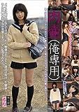 肉壷(俺専用) 陸上部るり(LASE-07) [DVD]
