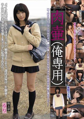 肉壷(俺専用) 陸上部るり(LASE-07) [DVD][アダルト]