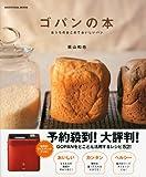 ゴパンの本 〜おうちのおこめでおいしいパン〜 (晋遊舎ムック)