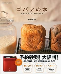 ゴパンの本 ~おうちのおこめでおいしいパン~ (晋遊舎ムック)