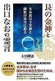 艮の金神と出口なおの霊言 公開霊言シリーズ