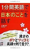 1分間英語で日本のことを話す (中経の文庫)