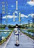 1/11 じゅういちぶんのいち 2 (ジャンプコミックス)