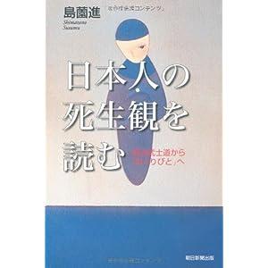 日本人の死生観を読む 明治武士道から「おくりびと」へ