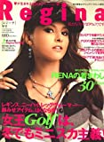 Regina (レジーナ)冬号 2007年11/21号 [雑誌]