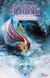 Image of The Voyage of the Dawn Treader: The Chronicles of Narnia (Ukrainian edition)