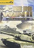 セレクション2000シリーズ 大戦略WIN2 バリューパック