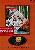 日本テレビ「京都・心の都へ」~Archives~「京の壱 四季うつろい篇」 [DVD]