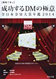 事例で学ぶ成功するDMの極意―全日本DM大賞年鑑〈2014〉