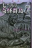七つの奇怪群島—グレイルクエスト〈04〉 (Adventure Game Novel グレイルクエスト 4) [単行本] / J.ハービー ブレナン (著); J.H. Brennan, Hugo Hall (原著); 日向 禅, フーゴ ハル (翻訳); 創土社 (刊)