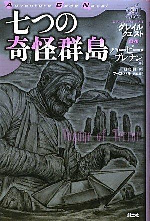 七つの奇怪群島―グレイルクエスト〈04〉 (Adventure Game Novel グレイルクエスト 4)